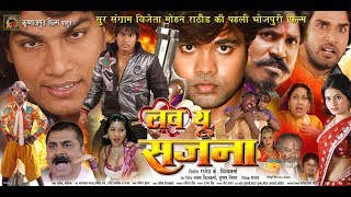 आ गया New Bhojpuri Movie II Love U Sajna II Action And Love से भरी हुई  Superhit Official Trailer