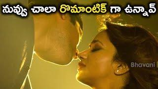 నువ్వు చాలా రొమాంటిక్ గా ఉన్నావ్ - Latest Telugu Movie Scenes