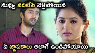 నువ్వు వదిలేసి వెళ్లిపోయిన నీ జ్ఞాపకాలు అలాగే ఉండిపోయాయి - Latest Telugu Movie Scenes