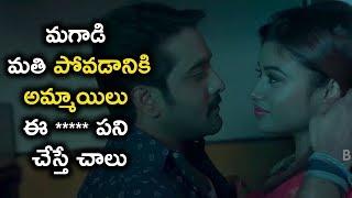 మగాడి మతి పోవడానికి అమ్మాయిలు ఈ ***** పని  - Latest Telugu Movie Scenes - Tarun , Oviya Helen