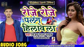 भोजपुरी Lokgeet Song 2019 - रोजे रोजे पलंग हिलावेला - Vijay Lal Yadav - Superhit  Songs 2019