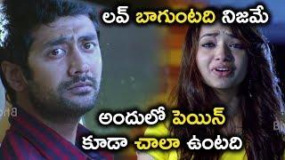 లవ్ బాగుంటది నిజమే అందులో పెయిన్ కూడా చాలా ఉంటది - Latest Telugu Movie Scenes