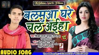 भोजपुरी Lokgeet Song 2019 - बलमुआ घरे चल अईहा  - Vijay Lal Yadav - Superhit Songs 2019