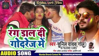 रंग डाल दी गोदरेज में - Rang Daal Di Godrej Me - Sunil Yadav Golu - Bhojpuri Holi Songs 2019