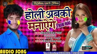 Jigar Vivek Yadav- सुपरहिट होली धमाका -होली अबकी मनाएंगे THIK HAI-Superhit Holi Song 2019