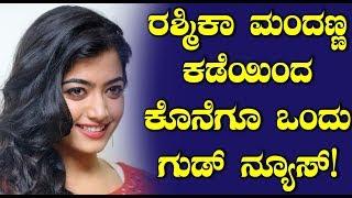 ರಶ್ಮಿಕಾ ಮಂದಣ್ಣ ಕಡೆಯಿಂದ ಕೊನೆಗೂ ಒಂದು ಗುಡ್ ನ್ಯೂಸ್!    Rashmika Mandanna got bumper offer