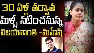 Vijayashanti New Movie | Mahesh Babu Ani Ravipudi | Top Telugu TV