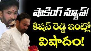కిషన్ రెడ్డి ఇంట్లో విషాదం | Kishan Reddy BJP Leader Latest News | Top Telugu TV