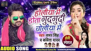 Samar Singh और Kavita Yadav का #होली Song - Holiya Me Hota Gudgudi Choliya Me - Bhojpuri Holi Songs
