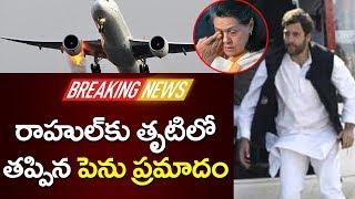 రాహుల్ కు తృటిలో తప్పిన పెను ప్రమాదం | Rahul Gandhi Flight Incident | Congress | Top Telugu TV