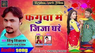 Deepu Deewana का सबसे हिट Holi SONG 2019 -फगुआ में जीजा घरे  -Bhojpuri Latest Song 2019