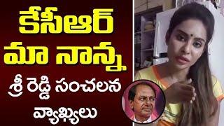 కేసీఆర్ మా నాన్న -శ్రీరెడ్డి | Actress Sri Reddy Shocking Comments on CM KCR | Top Telugu TV