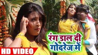 #Video Song #Sunil Yadav(Golu) #Rang Daal Di Godrej Me - #Bhojpuri Holi Video Songs 2019