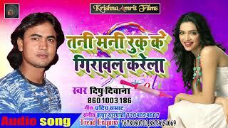 #Deepu Deewana का सबसे हिट Holi SONG 2019 - तनी मनी रुक के गिरावल करेला -Bhojpuri Latest Song 2019