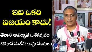 Harish Rao Speech Over TRS Party Formation Day | Telangana News | Top Telugu TV