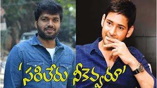 Mahesh Babu Anil Ravipudi Movie Title Name | #MaheshBabu | Top Telugu TV