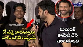 Samantha Funny Speech | 28 Degree Celsius Movie | 28°C | Top Telugu TV