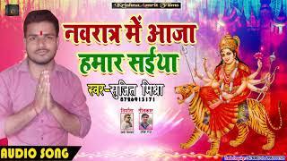 Sujeet Mishra का सुपरहिट भोजपुरी देवी गीत - नवरात्र में आजा हमारा सईया - Superhit Devi Geet 2019