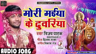 Bhojpuri Bhakti Song 2019 II  मोरी मईया के दुवरिया II Vijay Pathak Ka Superhit Song II