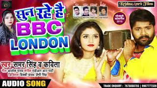 आप सुन रहे है BBC LONDON - Samar Singh , Kavita Yadav - Bhojpuri Chaita Song 2019 New