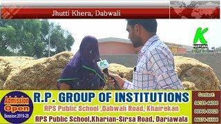 #ChunaviChaupal में देखिए #JhuttiKhera के लोगों ने किस पार्टी का किया समर्थन