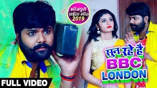 आप सुन रहे है BBC LONDON - Samar Singh , Kavita Yadav - Bhojpuri Chaita #Video_Song 2019