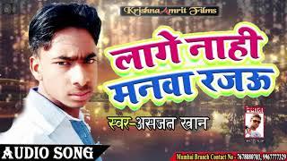 आ गया Dil Chune wala ganaa IIलागे नाही मनवा रजऊ II Asjat Khan II New Dard Bhara Song 2019