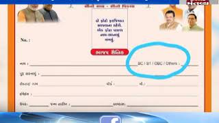 Gandhinagar: BJP asks for caste in its Sainik Form | Mantavya News