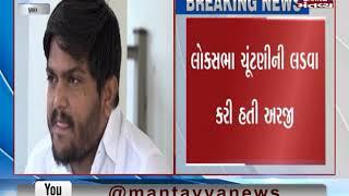 Ahmedabad: High Court asks to file affidavit to a petition filed by Hardik Patel | Mantavya News