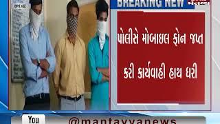 અમદાવાદ : PUBG રમતા 3 યુવકની ધરપકડ કરવામાં આવી