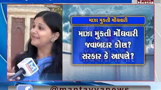 Maru Mantavya (15/03/2019)   Mantavya News