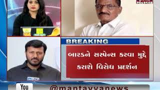 Ahir Samaj to oppose the suspension of Bhagwan Barad tomorrow | Mantavya News