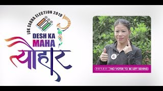 ECI : World Boxing Champion MC Mary Kom urges citizens to vote in Lok Sabha Elections 2019