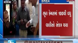 Ahmedabad: Parents create ruckus in Calorx Public School over fees | Mantavya News