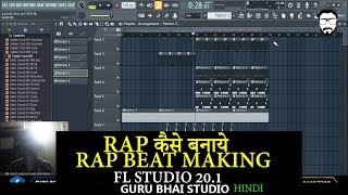 Rap or Beat कैसे बनाये  FL STUDIO 20.1 | HINDI RAP | FL STUDIO TRAP BEAT Tutorials