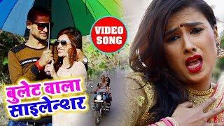 बुलेट वाला साइलेन्स - HD VIDEO - Shivesh Mishra - Bullet Ke Silencer 2019
