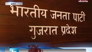 ગુજરાત:ભાજપની 26 બેઠકો પર સેન્સ લેવાની પક્રીયા પૂર્ણ થઇ