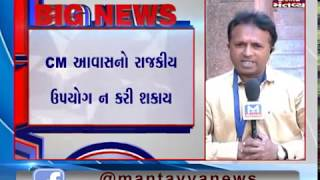 Gandhinagar:Poll Code Violation Complaint filed in EC over meeting organized at CM house