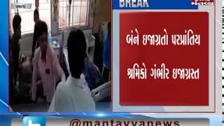Jamnagar: 2 injured due to gas leakage in Brass Furnace | Mantavya News