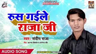 रूस गइले राजा जी - Sandeep Raja - Rus Gaile Raja Jee - Bhojpuri Song 2019