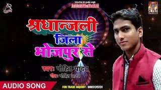 श्रन्धांजलि जिला भोजपुर से  - (AUDIO) - Mohit Yadav - Bhojpuri Hit Songs 2019