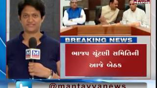 Gandhinagar: 3rd day of BJP Election Committee Meeting | Mantavya News