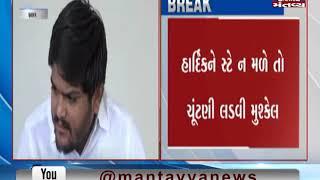 Ahmedabad: High Court to hear Congress leader Hardik Patel's petition Today | Mantavya News
