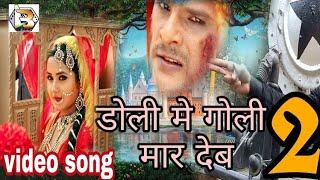 डोली में गोली मार देब 2 (Doli mein Goli Maar Deb 2)खेसारी लाल HD Superhit Bhojpuri video 2017