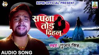 Gunjan Singh का 2018 का सुपरहिट Sad Song - सपना तोड़ दिहलू - Sapna Tood Dihalu - Bhojpuri Sad SOngs