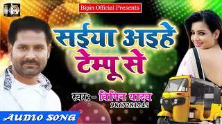 New Bhojpuri Song - सईया अइहे टेम्पू से - Saiya Aaihe Tempo Se - Bipin Yadav - Bhojpuri Hit Songs