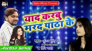 Gunjan Singh और Rini Chandra का सबसे हिट लोकगीत SOng - Yaad Karbu Marad Patha Ke - Bhojpuri Songs