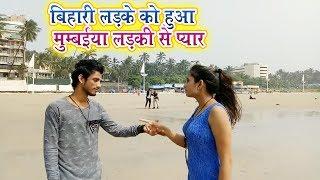 Short Film - Finding Girlfriend - बिहारी लड़के को हुआ मुम्बईया लड़की से इश्क - Love Story 2018