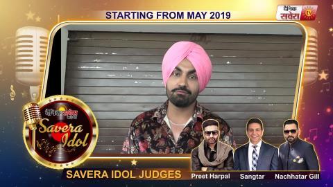 Savera Idol : Ravinder Grewal Wishes Good Luck To Contestants | Season 1 | Dainik Savera