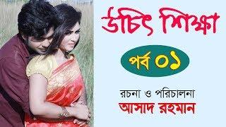 Bangla Natok 2018   Uchit Shikkha   উচিৎ শিক্ষা   Part 01   Asad Rahman